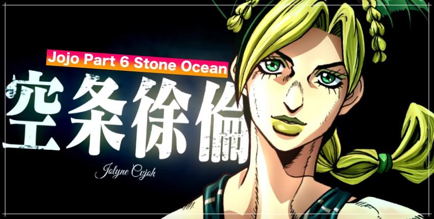 Jojo Part 6 Stone Ocean CONFIRMED! - Release Date, Plot, Cast, Trailer & More